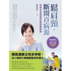 鬆肩頸,斷開百病源:疏通全身能量的肩頸釋壓操(60分鐘示範DVD)   順氣健康法