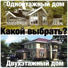 833 отметок «Нравится», 10 комментариев — Строительство домов | Москва (@doma_chd) в Instagram: «Какой дом я хочу построить в 1 или 2 этажа? Является ли одноэтажный дом более качественным для…»