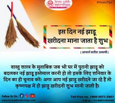 Astrology In Hindi, Learn Astrology, Positive Quotes For Life Motivation, Positive Energy Quotes, Vedic Mantras, Hindu Mantras, General Knowledge Book, Knowledge Quotes, Ayurvedic Remedies