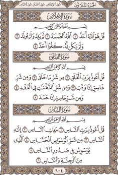 Noble Quran - Surah Al-Kaffiroon, Surah An-Nasr and Surah Al-Lahab. Surah Al Quran, Islam Quran, Islamic Phrases, Islamic Messages, Islamic Images, Beautiful Islamic Quotes, Islamic Inspirational Quotes, Thing 1, Happy Birthday Quotes For Friends