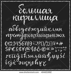 Chalk alphabet. Title is Big Cyrillic. Multilingual support, symbols ans numbers.