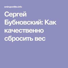 Сергей Бубновский: Как качественно сбросить вес