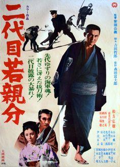 Cinema, Japanese, Memories, Movie Posters, Dramas, Sword, Memoirs, Movies, Souvenirs