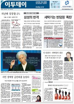 http://paoin.etoday.co.kr/  2013년 01월 24일(목요일)-581호  세탁기는 반덤핑 '폭탄'  http://www.etoday.co.kr/news/section/newsview.php?idxno=681759