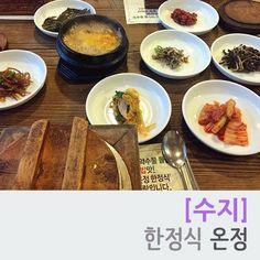 용인 수지 신봉동 한정식 맛집 온정 : 네이버 블로그
