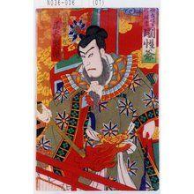 香朝楼: 「歌舞伎座新狂言国性爺」「伍将軍甘輝 尾上菊五郎」 - 東京都立図書館