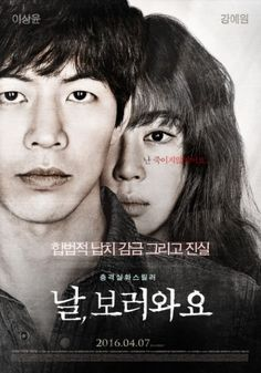 Watch the Trailer for South Korean Movie 'Insane' | Koogle TV