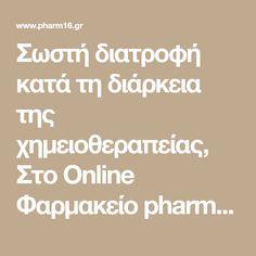 Σωστή διατροφή κατά τη διάρκεια της χημειοθεραπείας, Στο Online Φαρμακείο pharm16 θα βρείτε προσφορές έως -70% σε επώνυμα brands κάθε εβδομάδα! Δωρεάν Μεταφορικά και Τηλεφωνικές Παραγγελίες.