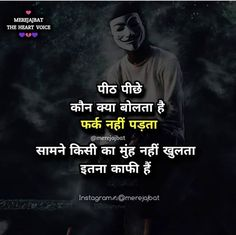 Attitude quotes Hair Products it's a 10 hair products Hindi Quotes Images, Inspirational Quotes In Hindi, Shyari Quotes, Motivational Picture Quotes, Hindi Quotes On Life, People Quotes, True Quotes, Poetry Quotes, Positive Quotes