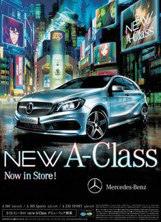 アドバタイザーの部 : 読売広告大賞 : 広告賞のご案内 : YOMIURI ONLINE(読売新聞) Car Banner, Benz A Class, Car Prints, Ad Car, Brand Advertising, Cool Car Pictures, Creative Posters, Car Magazine, Flyer Design