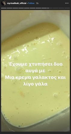 Μυρτώ Αλικάκη: Βήμα βήμα η συνταγή της για πατσαβουρόπιτα - www.olivemagazine.gr Greek Recipes, Dessert Recipes, Desserts, Food And Drink, Appetizers, Pudding, Tailgate Desserts, Recipes, Postres