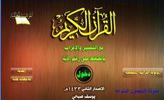 مدونة الكلباني: برنامج القرآن الكريم مع التفسير والإعراب بالضغط عل...