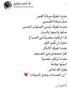 Book Quotes, Words Quotes, Me Quotes, Qoutes, Quran Quotes, Arabic Quotes, Quran Verses, Motivational Words, Inspirational Quotes