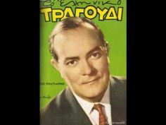 Τίκο Τίκο - Φώτης Πολυμέρης Old Song, Greek, Songs, Celebrities, Celebs, Song Books, Greece, Celebrity, Famous People