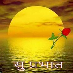 'सुप्रभात' ist Indisch und wird 'Suprabhat' ausgesprochen die Deutsche Übersetzung ist 'guten Morgen'.