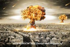 """Мои новости: Как начнется война между НАТО и Россией (сценарий BBC). Накануне на телеканале Би-би-си вышел фильм """"Третья мировая война: в командном пункте"""", в котором мир оказывается на грани масштабной ядерной войны."""