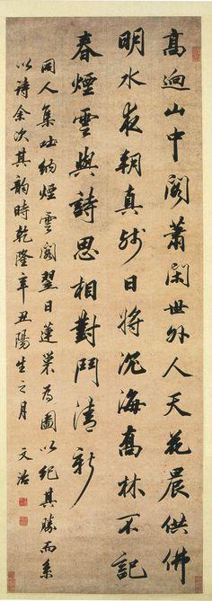 Chinese Calligraphy, Love Letters, Digital Art, Symbols, Cartas De Amor, Boyfriend Letters, Glyphs, Icons