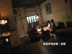 0625。VIP ROOM #弗洛伊得 #freudbar #澎湖 #penghu #馬公 #magong #pub #bar #澎湖pub😅😅 #澎湖bar #夜生活 #viproom #open #開放