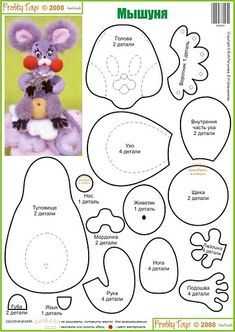 схемы мягких игрушек - Поиск в Google