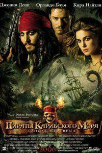 Piraty Karibskogo Morya 2 Sunduk Mertveca Piraty Karibskogo Morya Poster Filma Filmy Ot Disneya