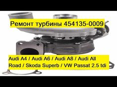 Ремонт турбины 454135-0009 на Audi А4, А6, А8, Audi All Road, Skoda Superb, VW Passat 2,5 tdi - YouTube Audi A8, Vw Passat, Youtube, Youtubers, Youtube Movies