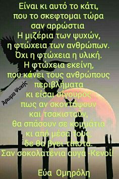 Greek Quotes, Love Couple
