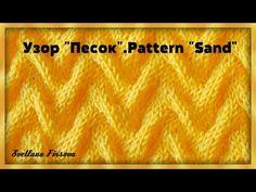 "Knitting pattern Sand Tutorial Узоры для вязания спицами. ""Песок"" - YouTube"