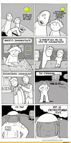 www.lunarbaboon.com, lunarbaboon, Смешные комиксы,веб-комиксы с юмором и их переводы