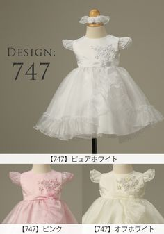 Adaptable Sarah Louise Ivory Tulle Satin And Organza Ceremonial Dress 6 Months Baby & Toddler Clothing