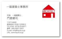 建築家、建築士名刺