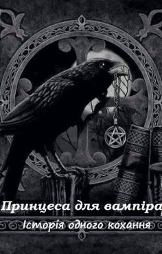 art Black and White moon Grunge books moonlight raven goth gothic pentagram crow… The Crow, Crow Art, Raven Art, Dark Fantasy, Fantasy Art, Crows Ravens, Goth Art, Celtic Art, Book Of Shadows