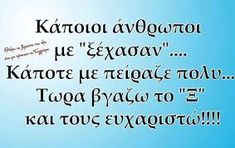 "Αφροδίτη on Twitter: ""… "" True Quotes, Words Quotes, Funny Quotes, Sayings, Motivational Words, Inspirational Quotes, Greece Quotes, Favorite Quotes, Best Quotes"