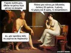 Funny Quotes, Funny Memes, Hilarious, Jokes, Funny Shit, Ancient Memes, Funny Greek, Funny Stories, Laughter