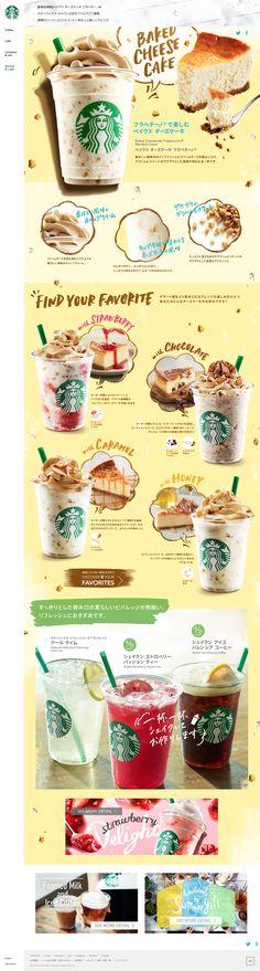 [新商品情報] ベイクド チーズケーキ フラペチーノ®|スターバックス コーヒー ジャパン