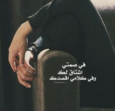 في صمتي...وفي كلامي....♣