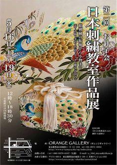 日本刺繍の筥迫 | 筥迫は続くよどこまでも!