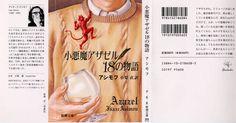 「小悪魔アザゼル18の物語」 アイザック・アシモフ 新潮文庫1996年4月発行(平成8年)
