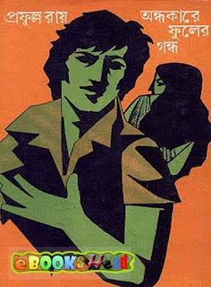 Andhakare Phuler Gandha is a popular Bengali book, written by Profullo Ray. The book is a collection of ten popular novels by Prafullo Roy. Profullo Ray is an Indian Bengali writer and writer. He was born on 11 September 1934 in Bikrampur, Dhaka