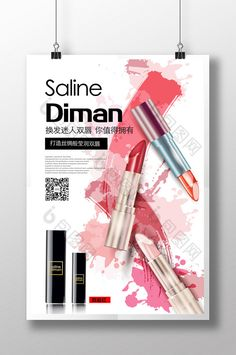 modern fashion mall supermarket cosmetic lipstick poster #pikbest #poster #template #lipstick #design #graphicdesign #freeprintable #freedownload #cosmetic #makeup #advertisement Lipstick Sale, Cute Lipstick, Maybelline Lipstick, Dark Lipstick Colors, Makeup Advertisement, Makeup Poster, Kylie Jenner Lipstick, Lipstick Organizer, Poster Design Layout