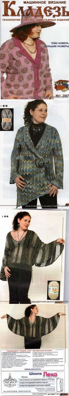 Журнал : Кладезь №1 2007 Машинное вязание