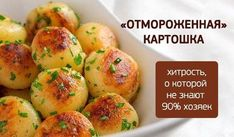 «Отмороженная» картошка — трюк, о котором мало кто знает! | Живи Ярко