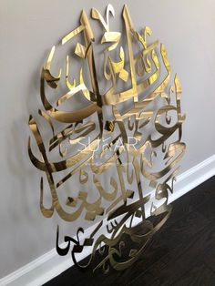 GOLD Janna Duaa Modern Islamic Wall Arabic Calligraphy Stainless Steel Art by Sukar Decor Islamic Wall Decor, Arabic Decor, Islamic Art Calligraphy, Persian Calligraphy, Calligraphy Alphabet, Steel Art, Steel Metal, Islamic Patterns, Wood Carving Designs