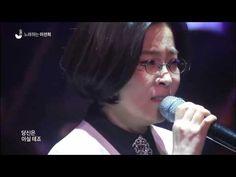 이선희 - 인연 + 그 중에 그대를 만나 - YouTube