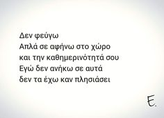 Greek Quotes, Life Quotes, Cards Against Humanity, Letters, Thoughts, Quotes About Life, Quote Life, Living Quotes, Citation Vie