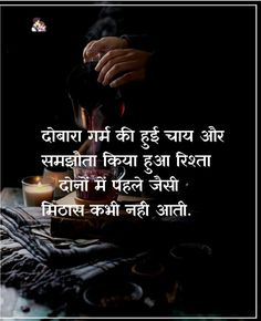 Best Love Quotes in Hindi – Inspiring Quotes In Hindi – Love Quotes in Hindi for Her Heart Touching Love Quotes, Love Quotes In Hindi, Best Love Quotes, Motivational Quotes In Hindi, Inspiring Quotes, Love Thoughts, Social Media Pages, Daily Funny, Ganesh