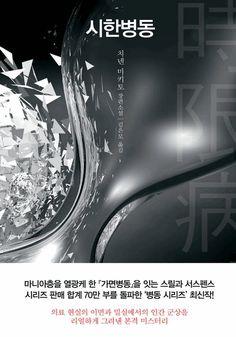 시한병동 Books, Movies, Movie Posters, Design, Libros, Films, Book, Film Poster, Film