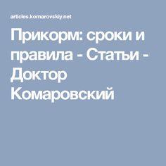 Прикорм: сроки и правила - Статьи - Доктор Комаровский