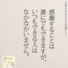 感謝していますか . . . #言葉#カップル#夫婦#恋愛 #自己啓発書#感謝#ありがとう #10代 #日本語勉強#20代 #今度こそなりたい自分になる夢ノート