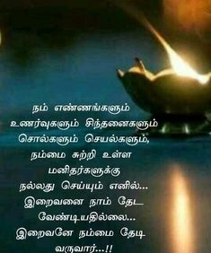 LunaPic | Free Online Photo Editor | Open from URL Reality Of Life Quotes, Life Coach Quotes, Real Life Quotes, Tamil Motivational Quotes, Tamil Love Quotes, Best Inspirational Quotes, New Chapter Quotes, Sympathy Quotes For Loss, Best Quotes Images