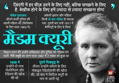 Those who have the power to shine in the darkness- अंधरे में चमकने का दम रखने वाल… We salute Madame Curie, who gives Radium the power to shine in the dark - Gernal Knowledge, General Knowledge Facts, Knowledge Quotes, Funny Facts, Weird Facts, Interesting Facts About World, Intresting Facts, Unbelievable Facts, Science Facts